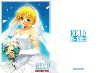 (C75) [RUBBISH Selecting Squad (Namonashi)] RE 10 (Fate/stay night) cover