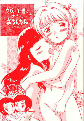 (C60) [GAME DOME (Kamirenjaku Sanpei)] Sakura to Tomoyo to Ookina Ochinchin (Card Captor Sakura) cover