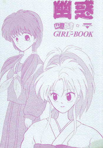 Girl's Book (yu yu hakusho) cover