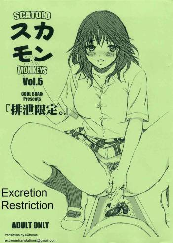 [Cool Brain (Kitani Sai)] Scatolo Monkeys / SukaMon Vol.5 - Excretion Restriction (English) cover