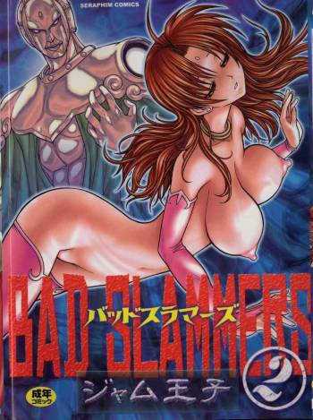 [Jam Ouji] BAD SLAMMERS 2 cover