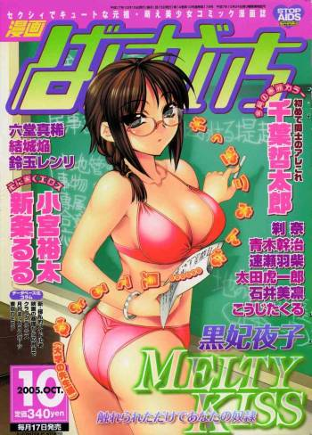 Manga Bangaichi 2005-10 Vol. 179 cover