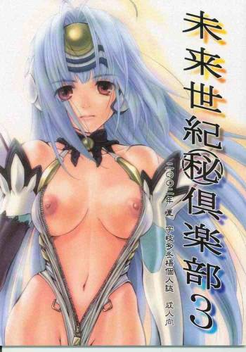 (CR32) [UK WORKS (Ukita Tougo)] Mirai Seiki Hikurabu 3 (Xenosaga) cover