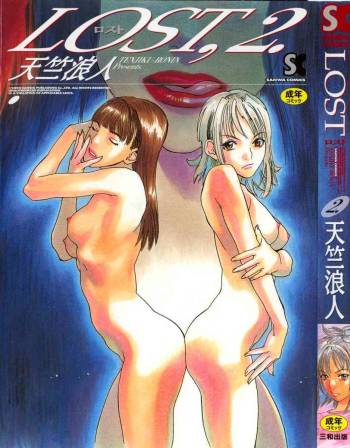 [Tenjiku Rounin] LOST 2 cover