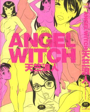 [Tenjiku Rounin] ANGEL WITCH cover