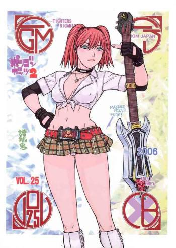 (C69) [From Japan (Aki Kyouma)] FIGHTERS GIGAMIX FGM Vol.25 (Rumble Roses) cover