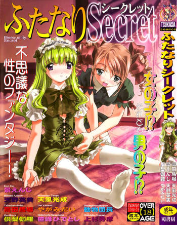 [Anthology] Futanari Secret cover