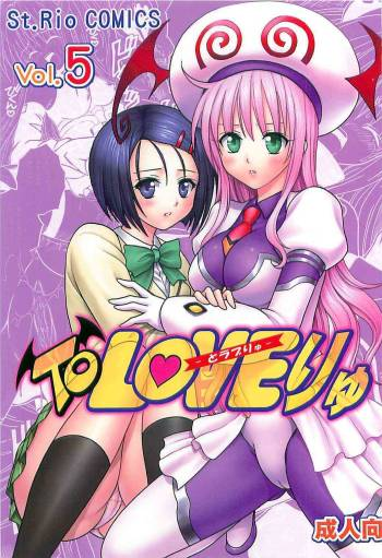 (C72) [St. Rio (Kitty)] ToLOVE Ryu 5 (To LOVE-ru) cover