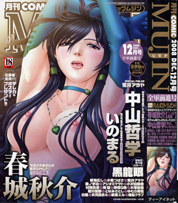 COMIC MUJIN 2008-12 cover