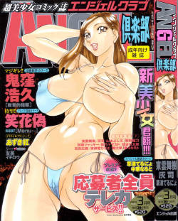 COMIC ANGEL Club 2003-03