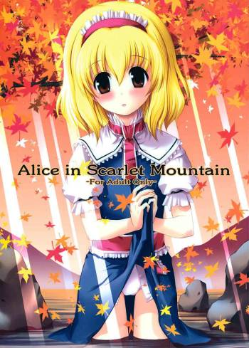 (C74) [Memoria (Tilm)] Alice in Scarlet Mountain (Touhou Project) cover