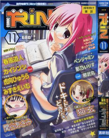 COMIC RiN 2005-11 cover