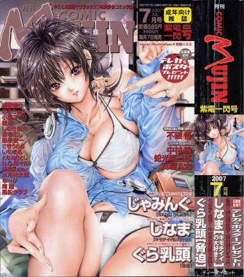Comic Mujin 2007-07 cover