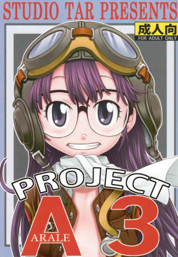 (C74) [Studio Tar (Kyouichirou , Shamon)] Project Arale 3 (Dr. Slump) cover
