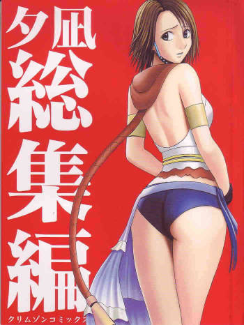 [Crimson Comics] Yuunagi Soushuuhen (Final Fantasy X-2) cover
