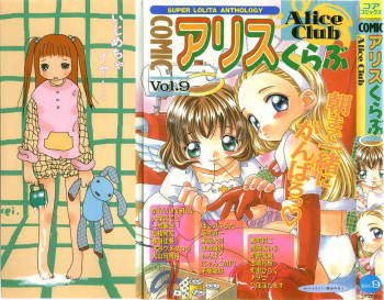 COMIC Alice Club Vol.9 cover