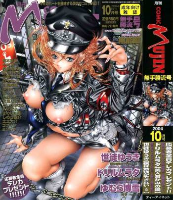 Comic Mujin 2004-10 cover