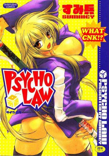 [Sumihey] PSYCHO LAW cover
