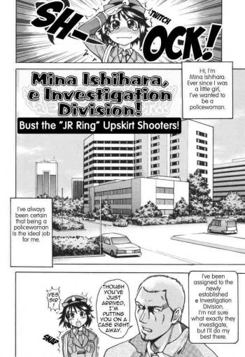 Mina Ishihara, e Investigation Division (english) cover