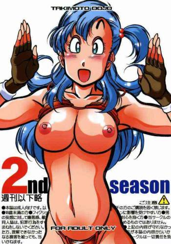(CR35) [Takimoto Doujou (Kyuusho Tarou)] Shuukan Ika Ryaku 2nd Season (Dragon Ball) cover