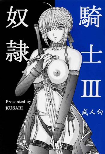 [KUSARI] Dorei Kishi III (Fate) [English] cover