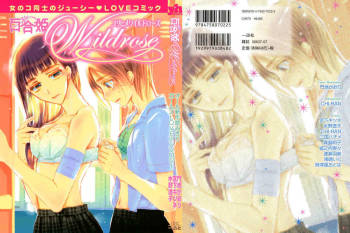 [Anthology] Yuri Hime Wildrose Vol.1 cover