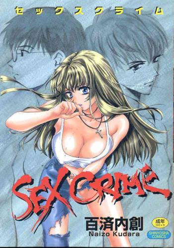 [Hatsuki Kyou] Sex Crime 1 cover