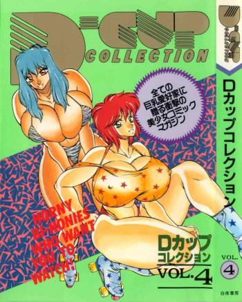 (anthology) D-Cup Collection 4 cover