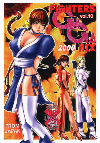 (C58) [From Japan (Aki Kyouma)] FIGHTERS GIGAMIX 2000 FGM Vol.10 (Dead or Alive) cover