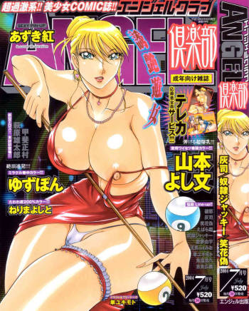 Comic Angel Club 2004-07 cover