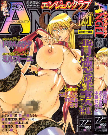 Comic Angel Club 2004-12 cover