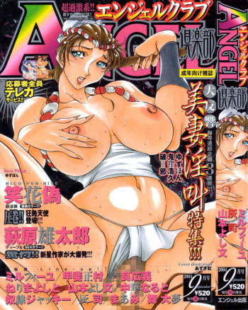 Comic Angel Club 2004-09 cover