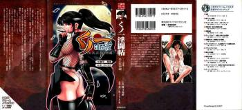 [B-RIVER] Cut-in illustration of KUNOICHI cover