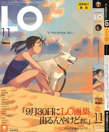 Comic LO 2008-11 Vol. 56 cover
