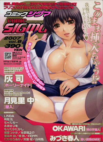 Comic Sigma Volume 8 cover