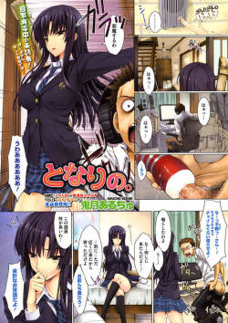 [Kizuki Aruchu] Tonari no. (COMIC HOTMiLK 2010-06)
