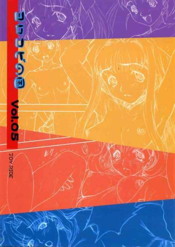 (C65) [Yorokobi no Kuni (Joy Ride)] Yorokobi no Kuni vol.05 (Houkago Mania Club) cover