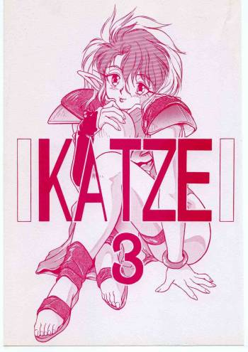 (C41) [Moriman Sho-Ten (Various)] KATZE 3 (Various) cover