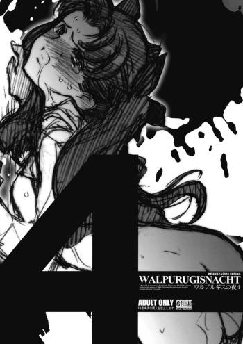 (COMIC1☆4) [Keumaya (Inoue Junichi)] Walpurgisnacht 4 (Fate / stay night) cover