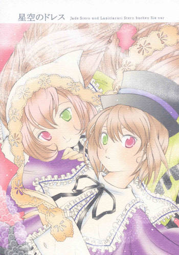 [Onegai Cheesecake] Hoshizora no Dress (Rozen Maiden) cover