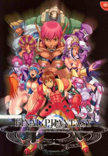 [Pururun Estate] Final Phantasy (PSO) (C60) cover