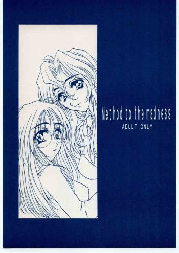 (C57) [Mechanical Code (Takahashi Kobato)] Method to the madness (You're Under Arrest!) cover