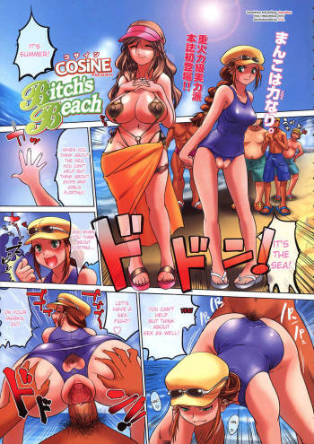 COSINE Bitch's Beach [ENG] crudely uncensored cover