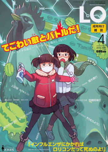COMIC LO [2010-04] (Vol.73) cover