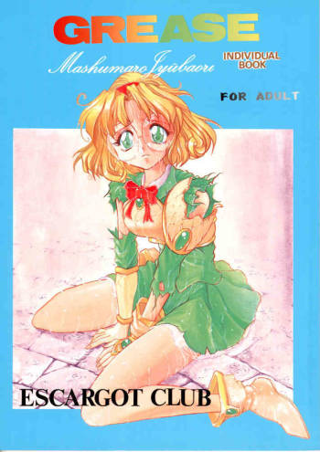 [Escargot Club (Juubaori Mashumaro)] GREASE (Magic Knight Rayearth/Mahou Kishi Rayearth) cover
