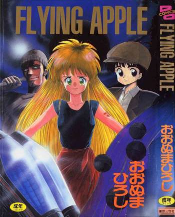 [Ohnuma Hiroshi] FLYING APPLE cover