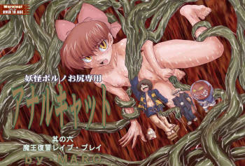 [Global One] Anal Cat Sono Roku Maou Fukushuu Rape Play (Gegege no Kitarou) cover