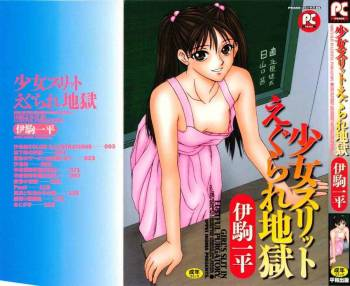 [Ikoma Ippei] Shoujo Slit Egurare Jigoku | Girl's Slit in Lustful Purgatory cover