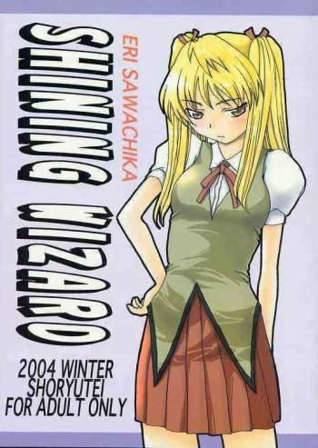 (C67) [Shoryutei(Shoryutei Enraku)] SHINING WIZARD (School Rumble) cover
