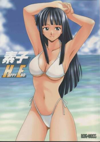 (C63) [BIG BOSS (Hontai Bai)] Motoko Happy End (Love Hina) cover